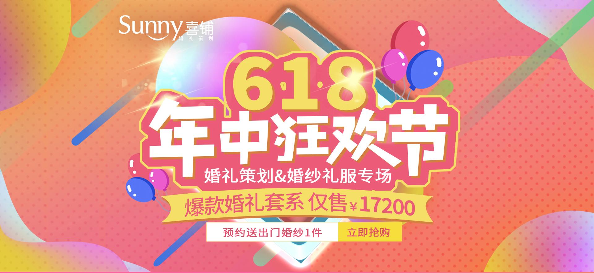 618年中(zhong)狂歡節公式化,爆款婚禮套系僅售17200元!