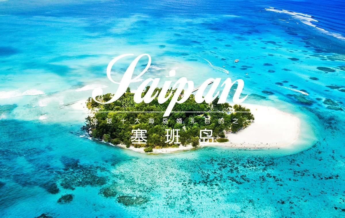 全球十大海岛婚礼了解一下